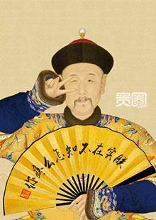 """""""故宫淘宝""""的皇帝系列表情包"""