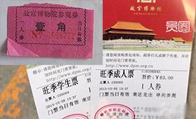 故宫博物院门票的价格已经涨了几百倍
