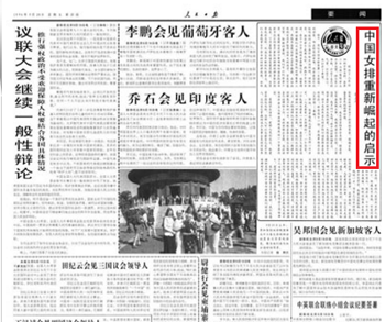 《人民日报》刊文《中国女排重新崛起的启示》,痛斥运动员出国做教练