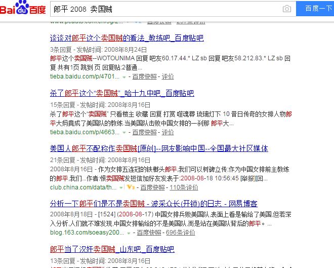"""2008年,网络上指责郎平是""""卖国贼""""、""""汉奸""""的帖子俯拾皆是"""
