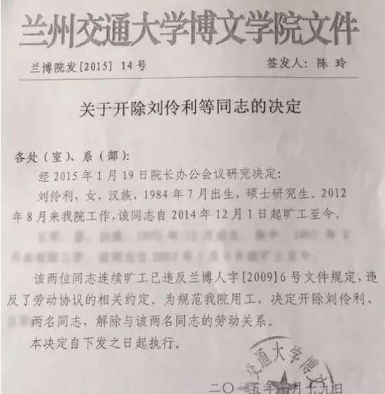 兰州交通大学博文学院开除刘伶利的决定