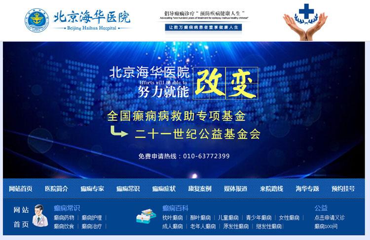 二十一世纪公益基金会是正规基金会,和北京海华医院确实有过合作