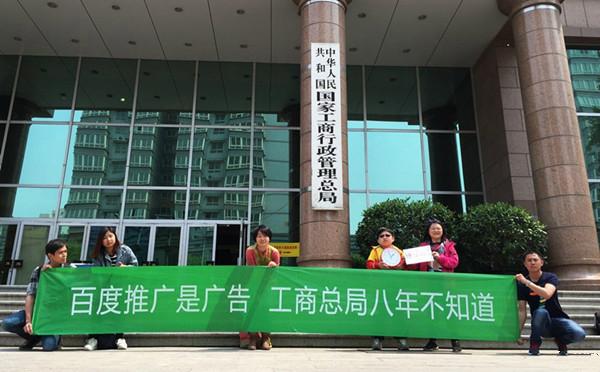 魏则西事件后,公益组织在国家工商总局前打出横幅
