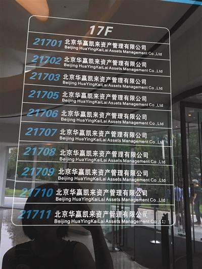 庞大的华赢系(图/新京报)