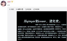 徐娇曾经在微博分享自己的cos心路历程