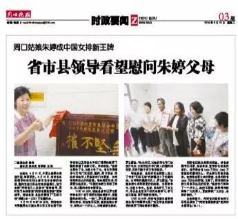 《周口晚报》刊发的《省市县领导看望慰问朱婷父母》