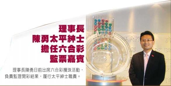 """香港太平绅士最为知名的一项工作是监督彩票开奖,他们比内地缺乏熟悉度的""""公证人""""要更被人信赖"""