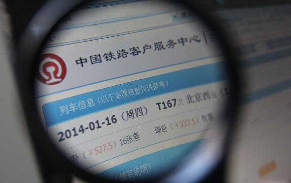 12306作为铁道部唯一授权的火车票订票官方网站在2014年12月25日被爆料,超过13万条的用户数据在互联网上被传播和售卖,这其中包括注册公民的用户账号、明文密码、真实姓名、邮箱、身份证号等