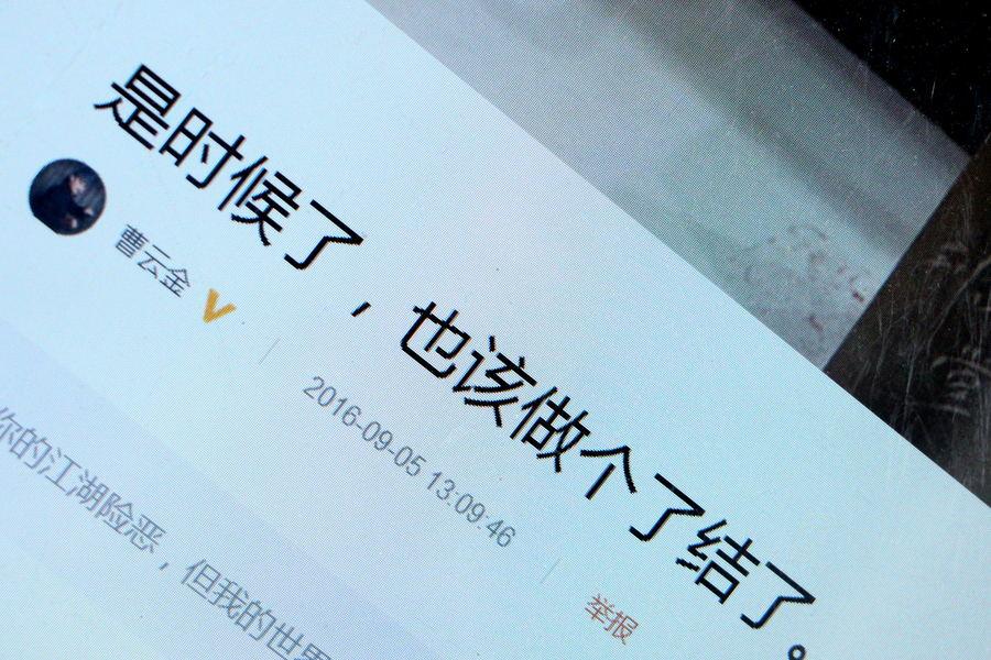 截屏图:2016年9月5日,曹云金发六千字长文历数与郭德纲14年恩怨。 东方IC供图