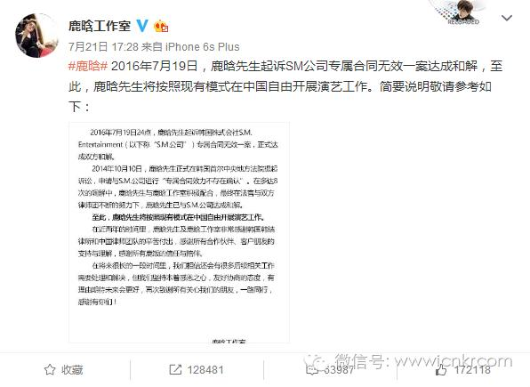 明星鹿晗与韩国SM经纪公司解约声明