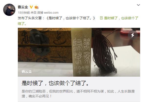 截图:郭德纲与曹云金分别在微博发声。