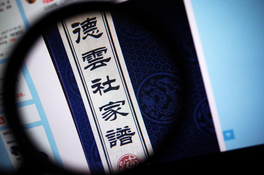 郭德纲公布德云社最新家谱,曾离开的两名徒弟何云伟、曹云金并不在列。东方IC供图