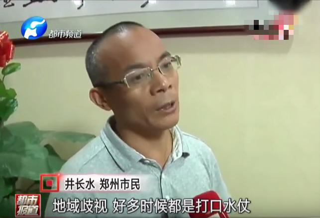 郑州市民井长水打起地域歧视公益诉讼