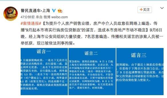 上海警方刑拘了几个造谣的中介,并披露了造谣的经过