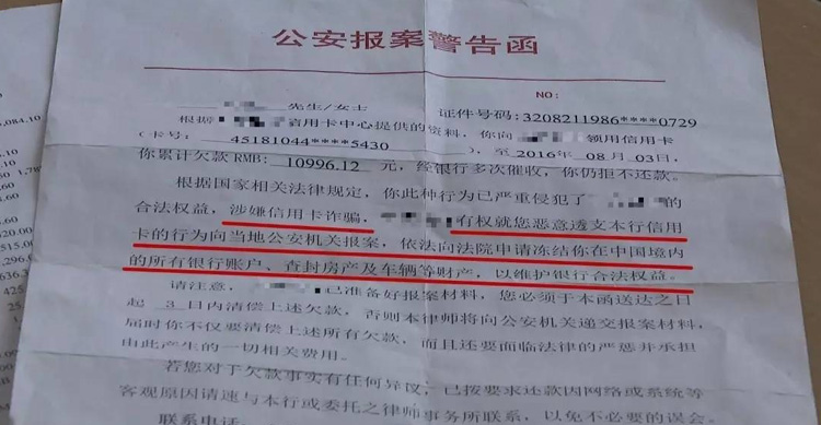 这份银行律师给出的公安警告函差点让杨女士以为被电信诈骗了,谁会想到工资卡还能被办成信用卡呢?