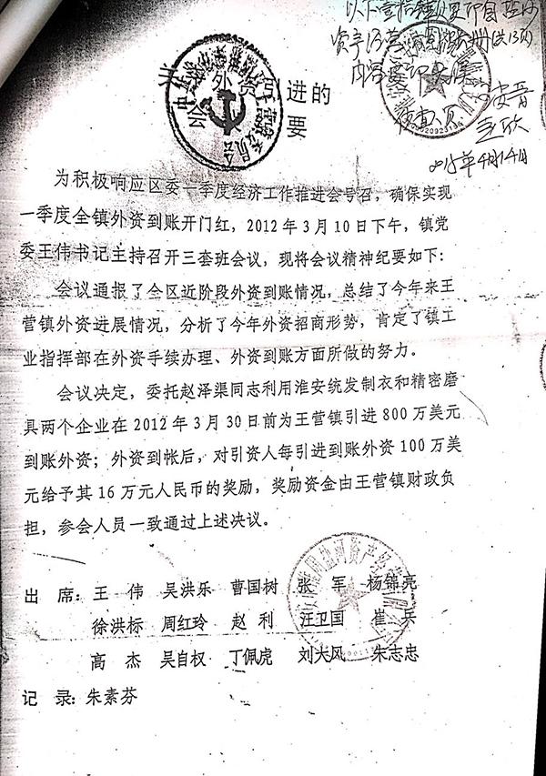 淮安市王营镇关于外资引进的会议纪要,明确写明每引进100万美元,奖励16万人民币