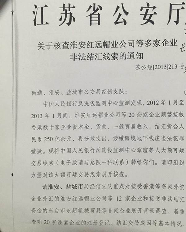 2013年4月7日,江苏省公安厅下达的《关于核查淮安红远帽业公司等多家企业非法结汇线索的通知》