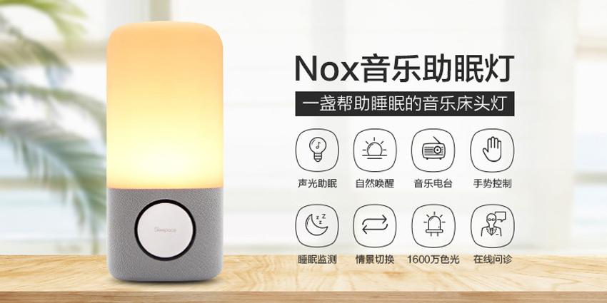 Nox音乐助眠灯