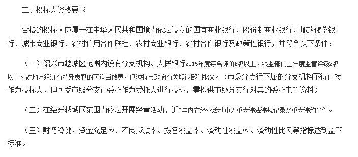 今年7月,浙江绍兴市财政局公款竞争性存放招标公告