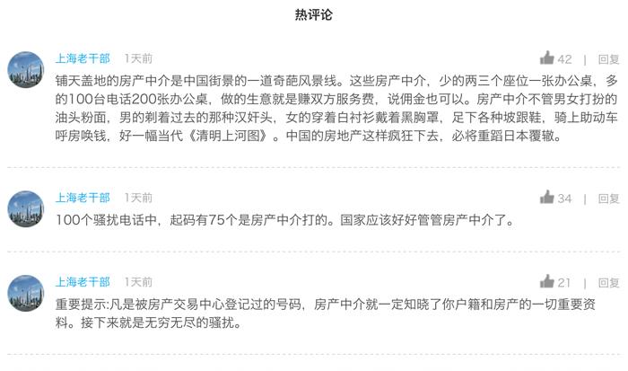 在一篇关于电信诈骗的新闻稿件中,热门评论都是指责房产中介的