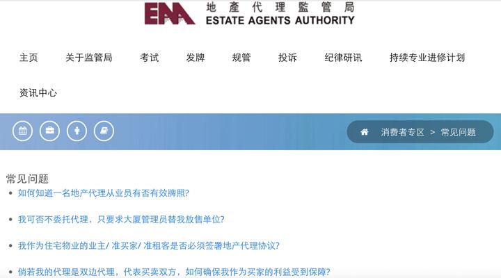 香港地产代理监管局官网中针对消费者关于地产代理的提示页面