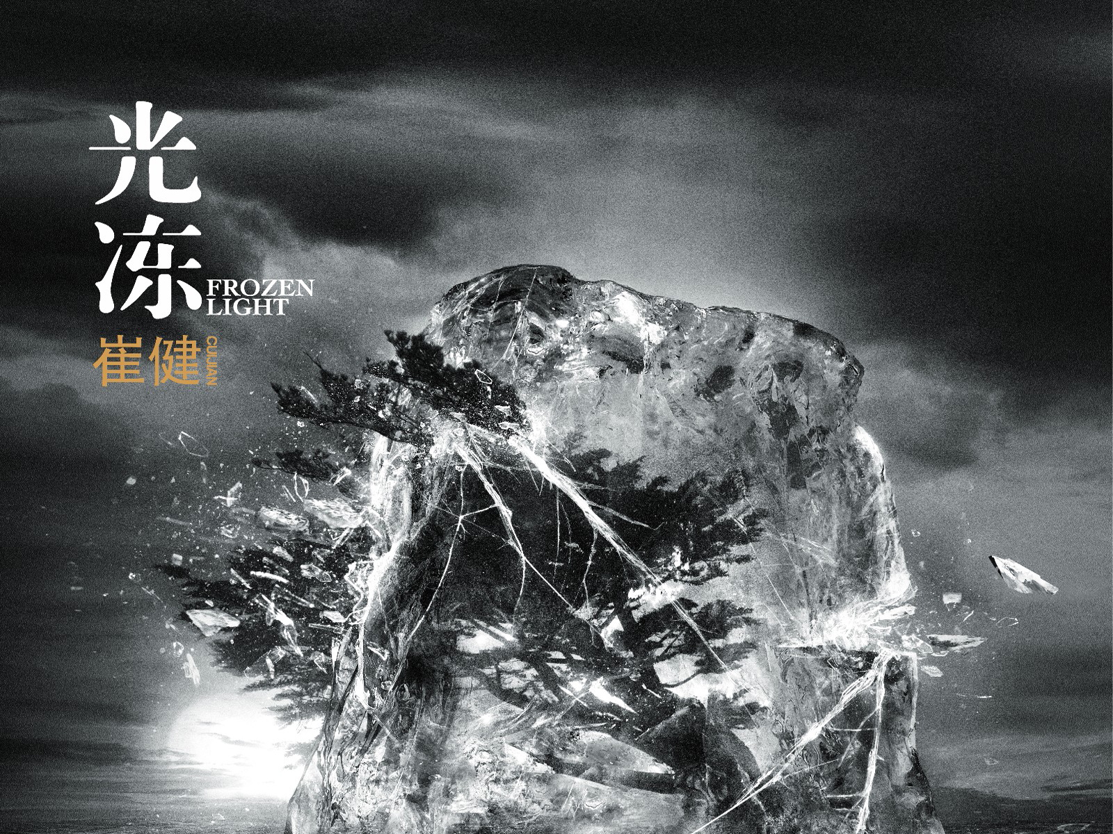 2016年《光冻》专辑封面