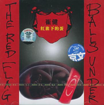 1994年《红旗下的蛋》专辑封面