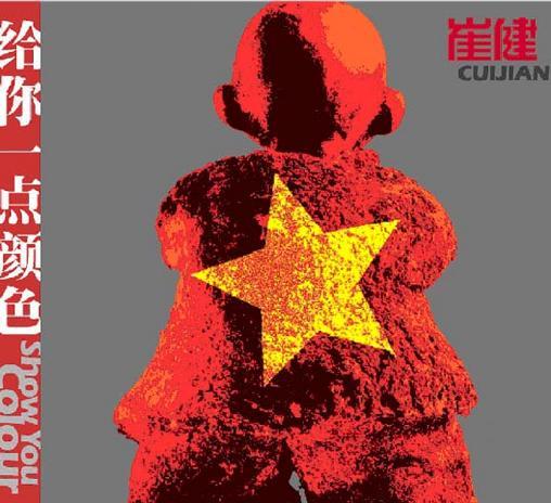 2005年《给你一点颜色》专辑封面