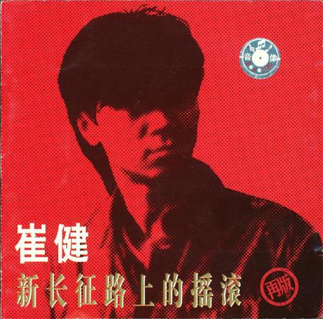 1989年《新长征路上的摇滚》再版封面