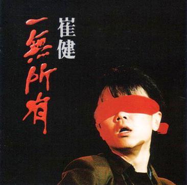 《新长征路上的摇滚》外版封面