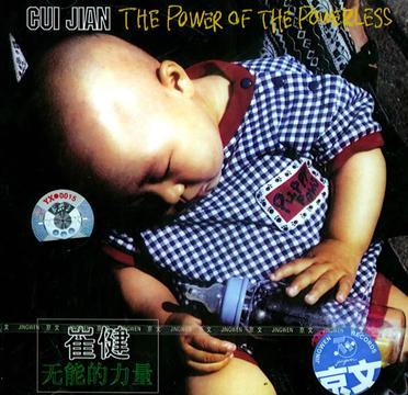 1998年《无能的力量》专辑封面
