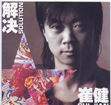 1991 年《解决》专辑封面