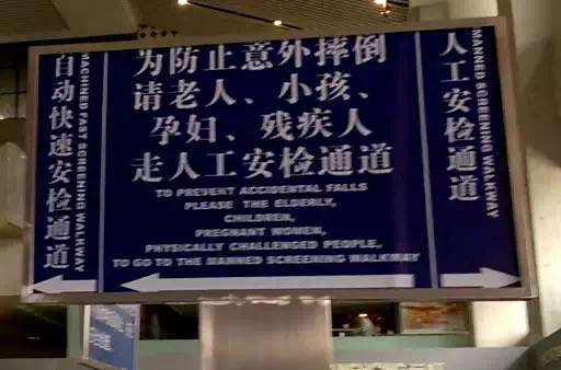双流机场的警示牌并未提及X射线辐射危害