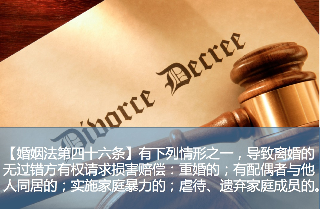婚姻法第四十六条关于离婚请求损害赔偿的四种情形中,并不包括婚外情