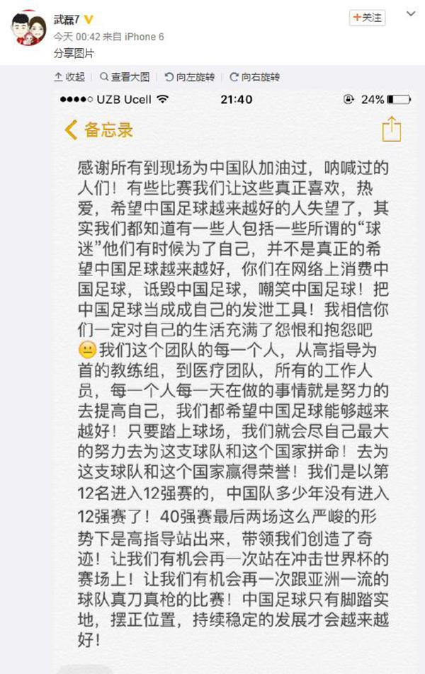 国足队员武磊在微博上对国家队进行辩护