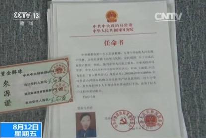 """王丽荣收到的有关""""民族资产解冻大业""""的宣传文件。警方调查发现,这些文件上所盖的公章都是假的"""