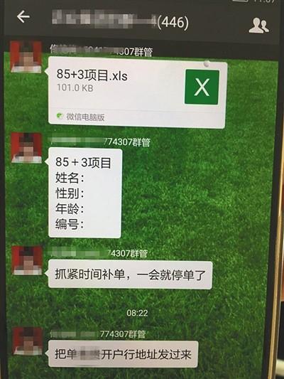 新京报的报道中,群管催促报单,要求会员上交身份证号、银行卡号等个人信息的微信截图