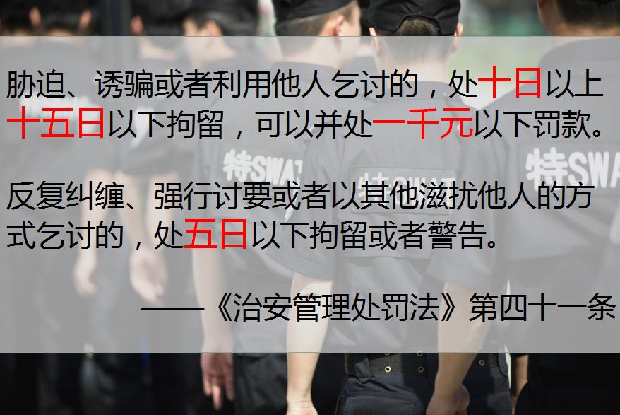 《中华人民共和国治安管理处罚法》