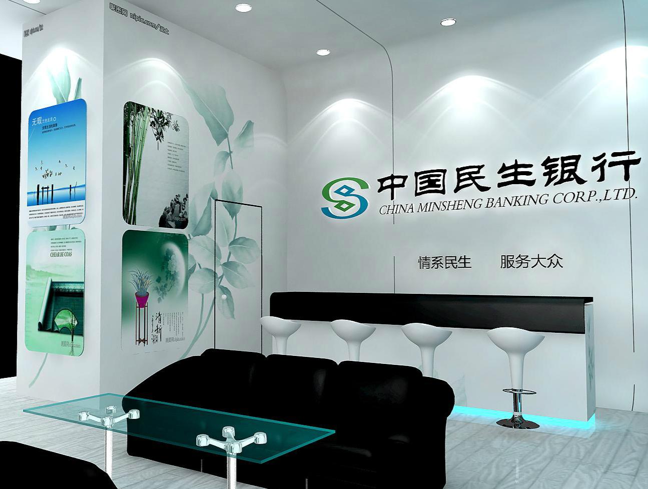 民生银行――中国大陆第一家由民间资本设立的全国性商业银行,卢志强位列59位股东中。