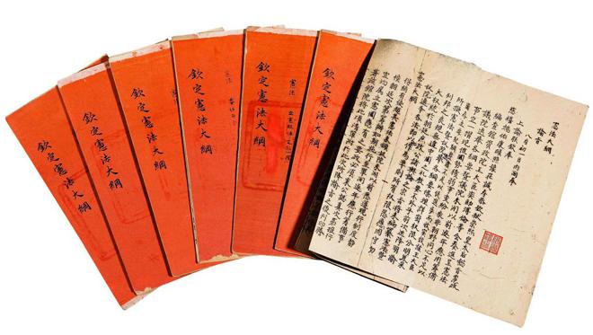 图:钦定宪法大纲