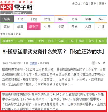 """部分媒体以""""金炯旭在回忆录中写道""""为佐证,是有问题的"""