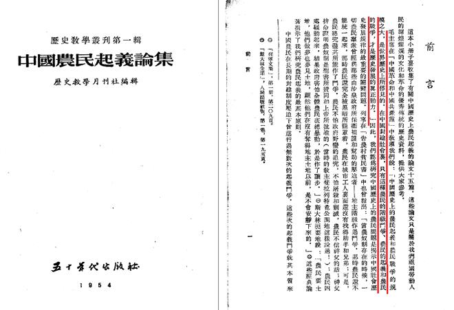 1954年出版的《中国农民起义论集》,前言中引用了毛泽东的论述作为指导思想