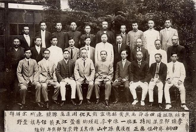 1914年中华革命党在日本成立时合影
