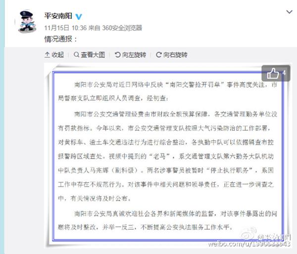 河南省南阳市警方回应积极,却很难平息网友的质疑