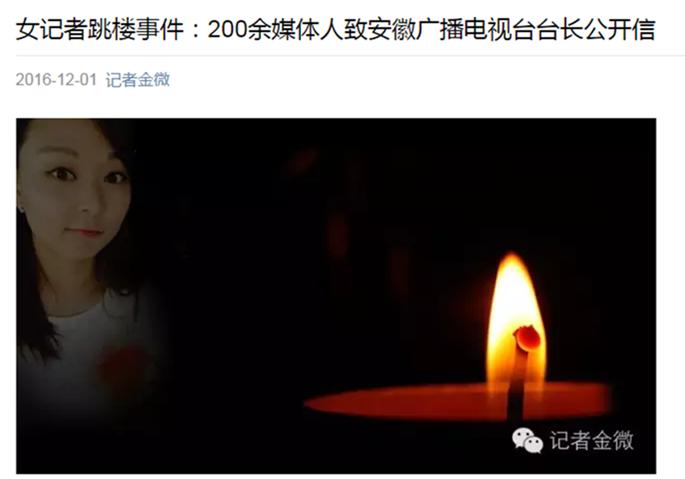 200多位媒体人联名写给安徽电视台的公开信(点击图片可查看公开信全文)
