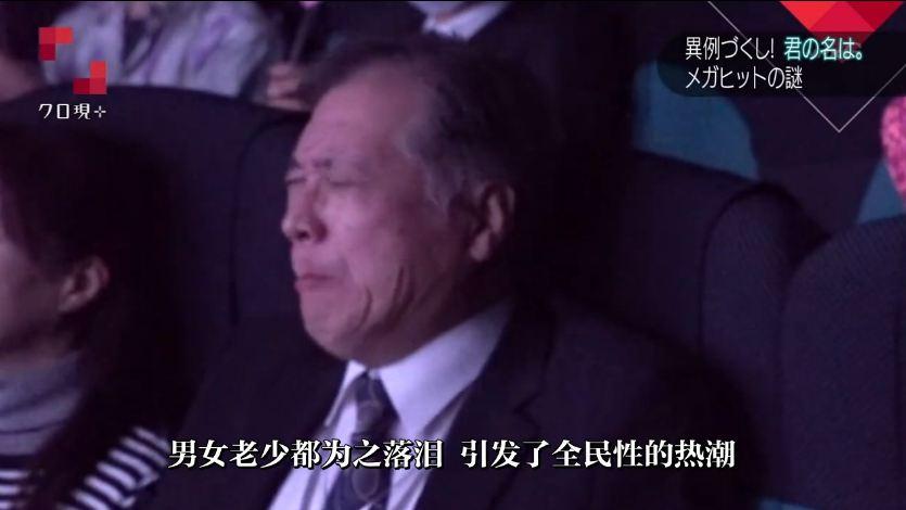 一位日本大叔在观影过程中落泪。图片来源:NHK
