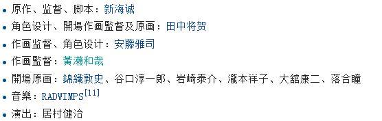 《你的名字。》部分核心成员。图片来源:维基百科