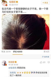 """毛晓彤和陈翔在微博发""""狗粮"""""""
