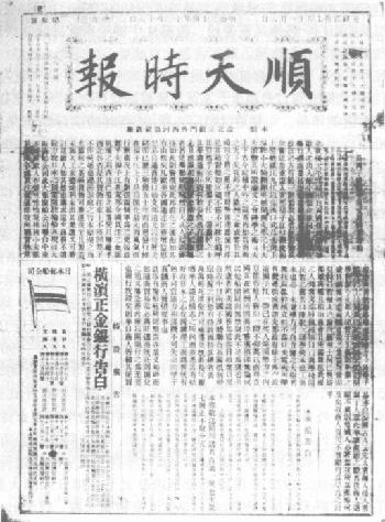 《顺天时报》相当于日本外务省在华半官方言论机构