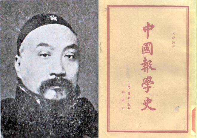 左,袁乃宽;右,1955年版《中国报学史》封面